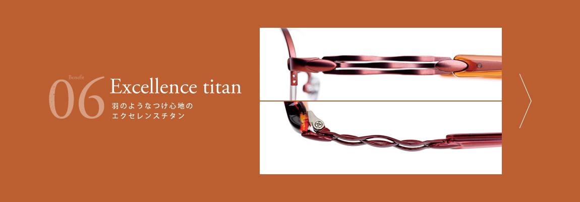 06 Excellence titan 羽のようなつけ心地のエクセレンスチタン
